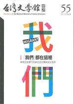台灣文學館通訊  55