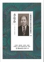 臺灣現當代作家研究資料彙編105‧李榮春