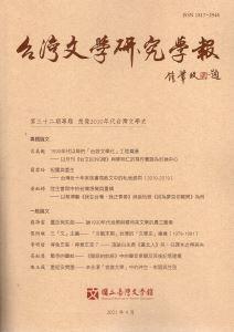 台灣文學研究學報第32期