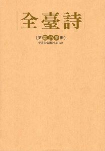 全臺詩 第63冊