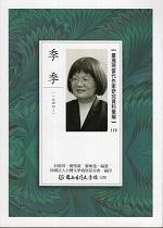 臺灣現當代作家研究資料彙編.119, 季季