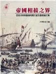 帝國相接之界:西班牙時期臺灣相關文獻及圖像論文集