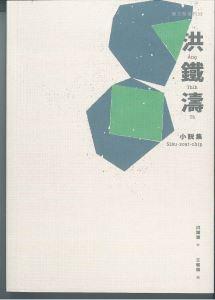 洪鐵濤 小說集(臺文館叢刊53)