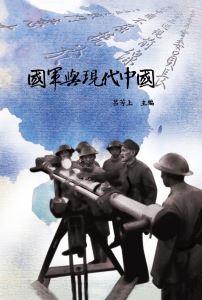 國軍與現代中國