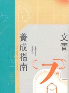 文青養成指南—臺灣文學史基本教材