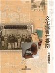 文化協會在台南