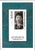 臺灣現當代作家研究資料彙編99‧張曉風