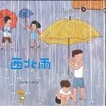 西北雨:台灣兒童文學叢刊4