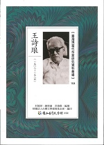 臺灣現當代作家研究資料彙編104‧王詩琅