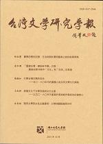 台灣文學研究學報  21期
