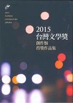 2015台灣文學獎創作類得獎作品集