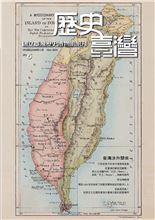 歷史臺灣第6期