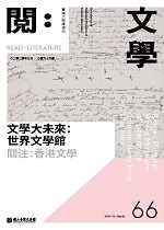 《閱:文學-臺灣文學館通訊》66