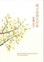 國立臺灣文學館年報 2015
