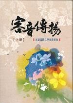 客音傳揚(上)--客語民間文學身影採集