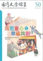 台灣文學館通訊  50