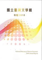 國立臺灣文學館年報2018