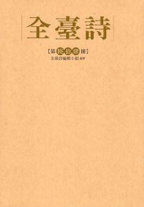 全臺詩 第64冊