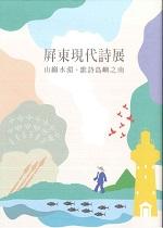 山巔水湄,歌詩島嶼之南—屏東現代詩展 展覽圖錄