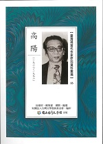 臺灣現當代作家研究資料彙編 66 高 陽
