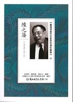 臺灣現當代作家研究資料彙編83‧陳之藩