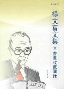 楊文富文集暨書畫收藏圖錄