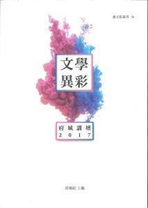 文學異彩--府城講壇2017(臺文館叢刊56)