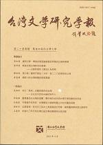 台灣文學研究學報  第20期