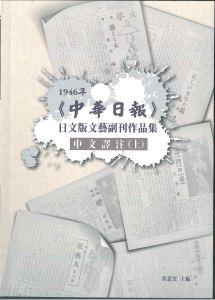 1946年《中華日報》日文版文藝副刊作品集﹕中文譯注(上)