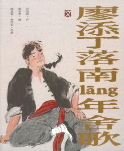 廖添丁落南lāng年舍歌(臺灣兒童文學叢書24)