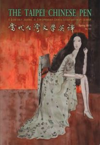 A QUARTERLY JOURNAL OF CONTEMPORARY CHINESE LITERATURE FROM TAIWAN, Spring 2013