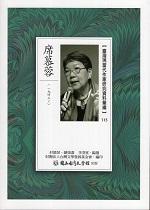 臺灣現當代作家研究資料彙編.115, 席慕蓉