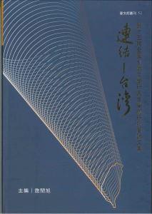 連結--台灣第十五屆全國台灣文學研究生學術研討會論文集(臺文館叢刊52)
