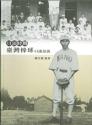 日治時期臺灣棒球口述訪談