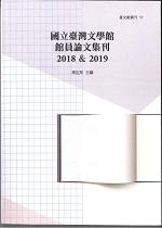 國立臺灣文學館館員論文集刊2018&2019