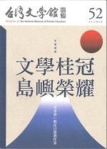 台灣文學館通訊  52
