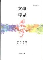 文學尋思--2016府城講壇(臺文館叢刊46)