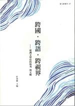 跨國 跨語 跨視界:臺灣文學史料集刊 第五輯 (臺文館叢刊37)