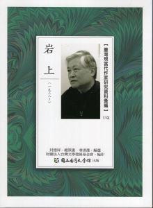 臺灣現當代作家研究資料彙編.113, 岩上