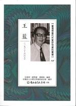 臺灣現當代作家研究資料彙編107‧王藍