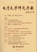 台灣文學研究學報25