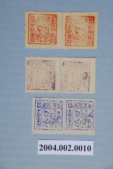 臺灣民主國郵票第三版雙連一套