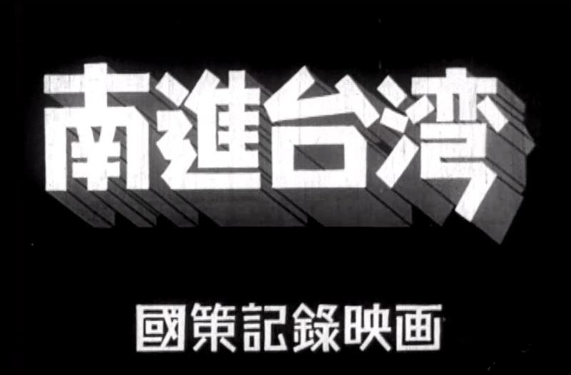 《南進台灣》第1卷