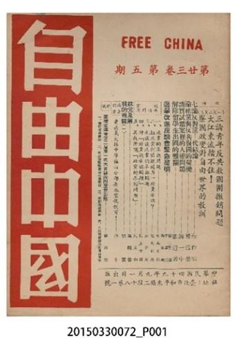 自由中國社《自由中國》第23卷5期總260號