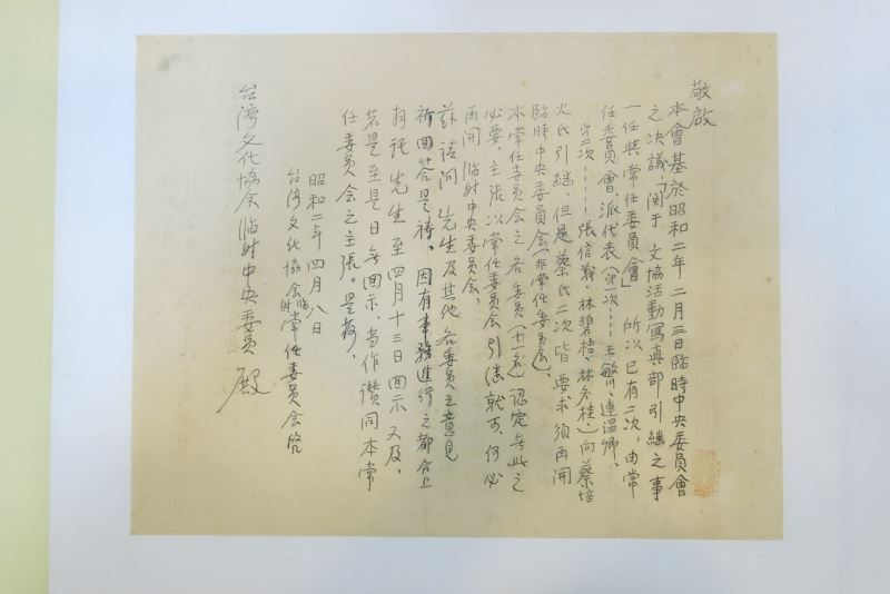 蔣渭水林獻堂臺灣文化協會書信