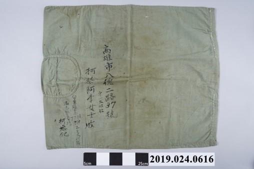 1976年6月柯旗化出獄前夕使用之舊衣布袋