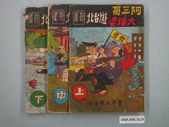 《劉興欽漫畫集-阿三哥大嬸婆遊臺北》一組三冊