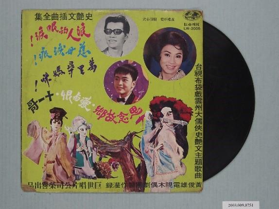 巨世唱片公司出品編號「LW-2006」臺語歌曲專輯《史艷文插曲全集》