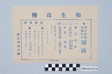 新竹州衛生課流行性腦膜炎預防衛生宣傳單