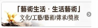 新光三越文教基金會[另開新視窗]